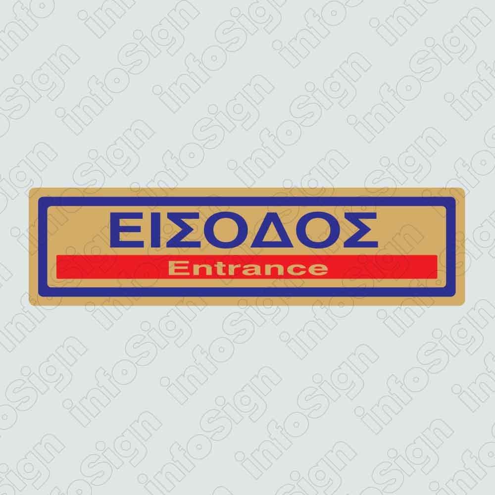 Πινακίδα Είσοδος / Entrance