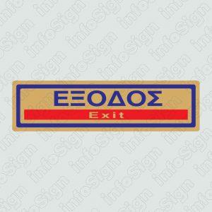 Πινακίδα Έξοδος / Exit