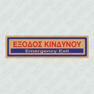 Πινακίδα Έξοδος Κινδύνου / Emergency exit