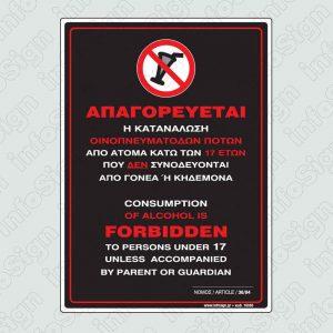 Απαγορεύεται η κατανάλωση οινοπνευματοδών κάτω των 17 ετών / Consumption of alcohol is forbidden under 17