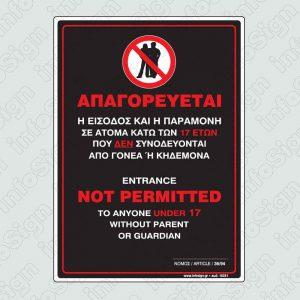 Απαγορεύεται η είσοδος σε άτομα κάτων των 17 ετών