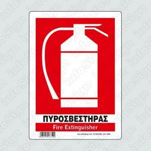 Πυροσβεστήρας / Fire Extinguisher