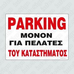 Parking Μόνο για Πελάτες του Καταστήματος
