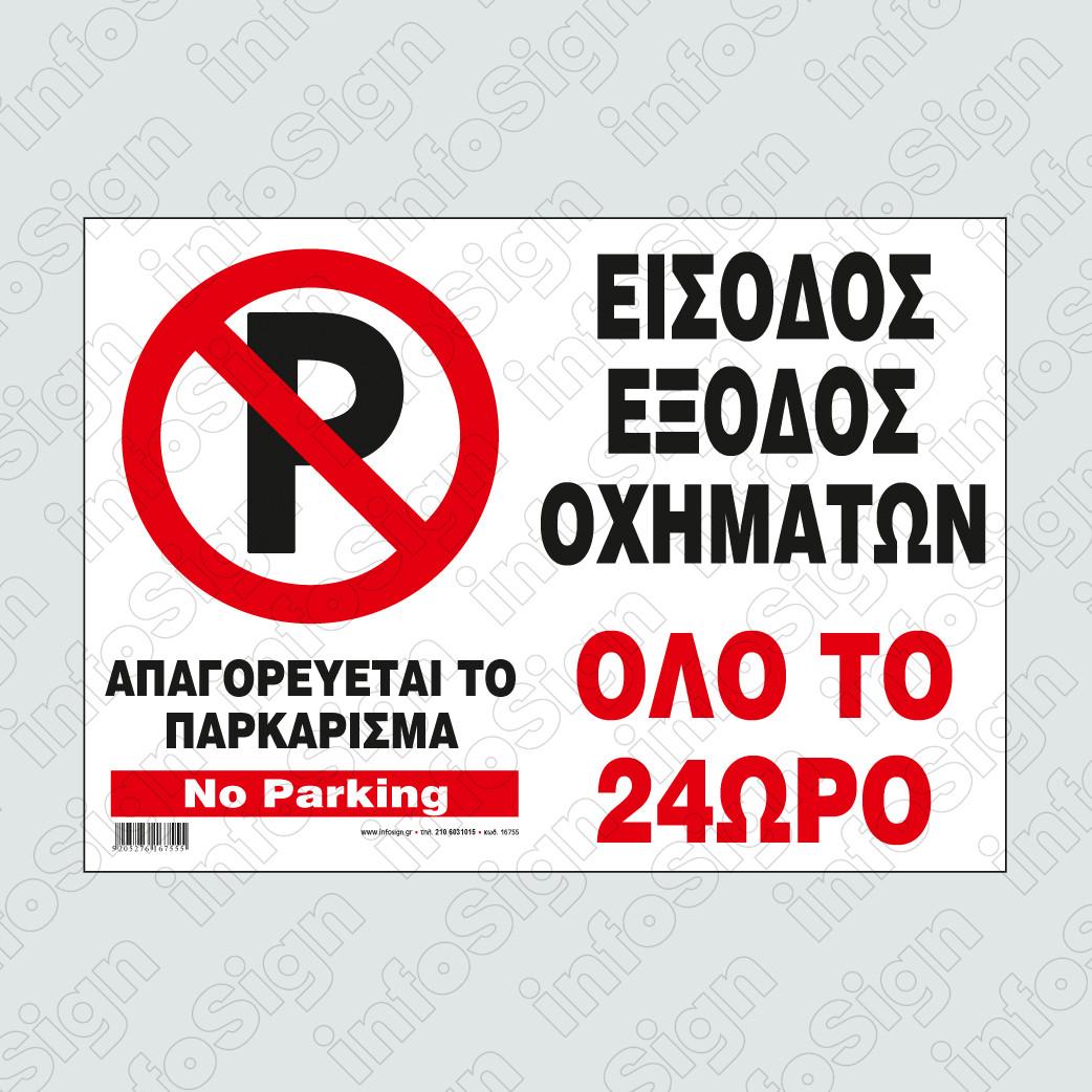 Απαγορεύεται το Παρκάρισμα (24 Ώρες)