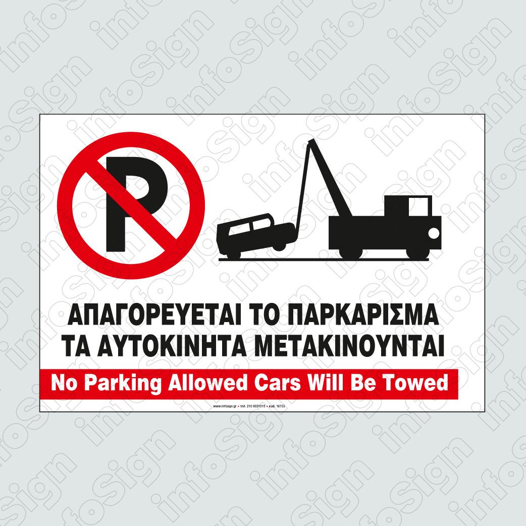Απαγορεύεται το Παρκάρισμα (Τα αυτοκίνητα μετακινούνται)