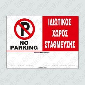 Απαγορεύεται το Παρκάρισμα (Για Αριθμό Κυκλοφορίας)