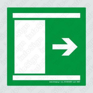 Πόρτα Εξόδου Διαφυγής Δεξιά