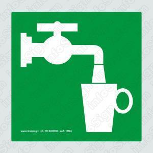 Παροχή Πόσιμου Νερού
