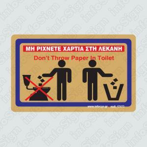 Μη Ρίχνετε Χαρτιά Στη Λεκάνη (Χρυσό