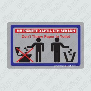 Μη Ρίχνετε Χαρτιά Στη Λεκάνη (Ασημένιο)