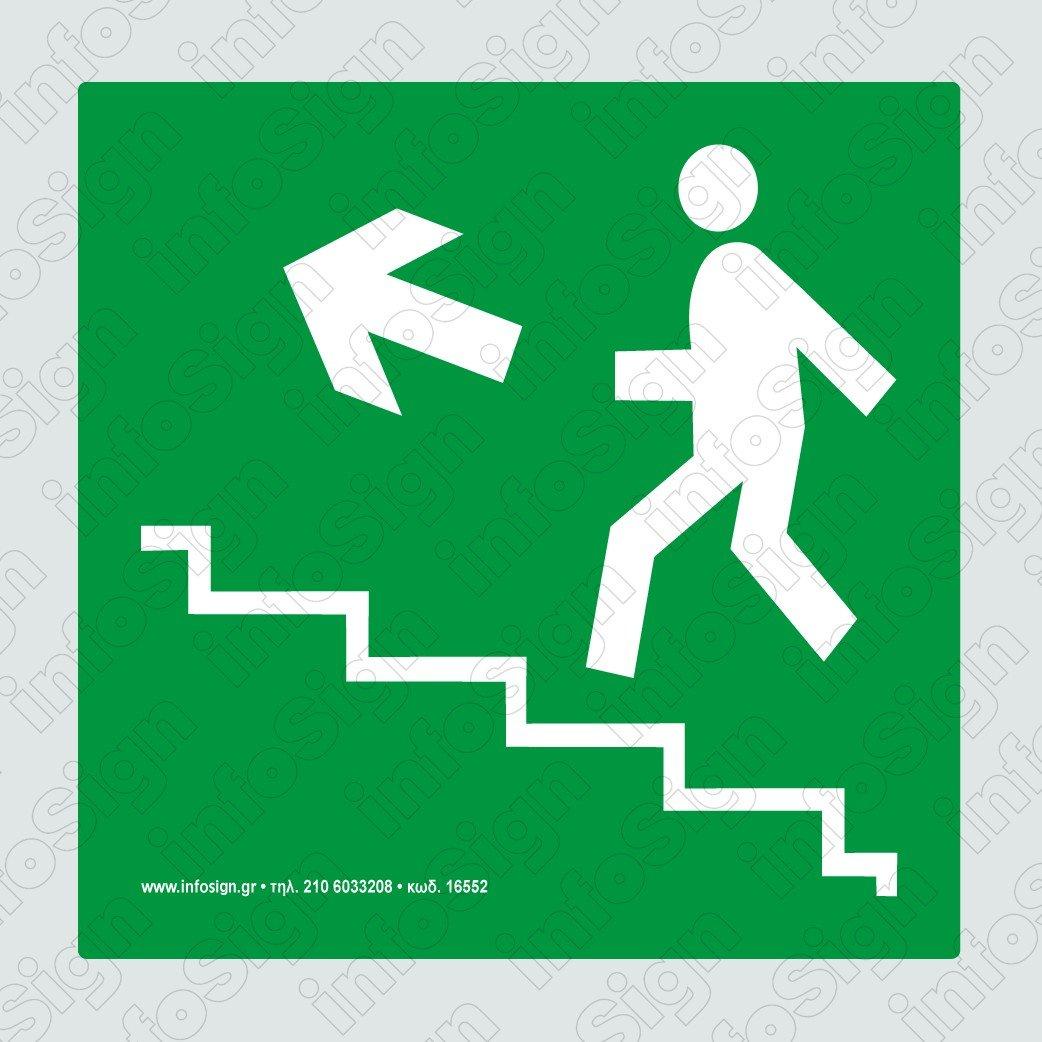 Έξοδος Κινδύνου (Πάνω Αριστερά) / Emergency Exit (Upstairs Left)