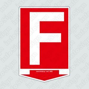 Πυροσβεστικός Σταθμός F (Με Βέλος)
