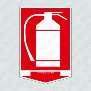 Πυροσβεστήρας (Με Βέλος) / Fire Extinguisher (Direction Arrow)