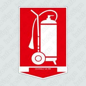 ΠυροσβεστήραςΤροχήλατος (Με Βέλος)