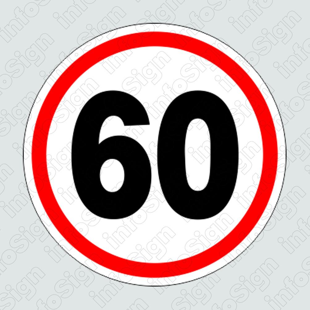 Αυτοκόλλητο 60 χιλιόμετρα