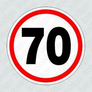 Αυτοκόλλητο 70 χιλιόμετρα
