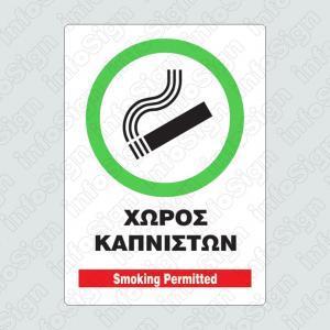 Χώρος Καπνιστών