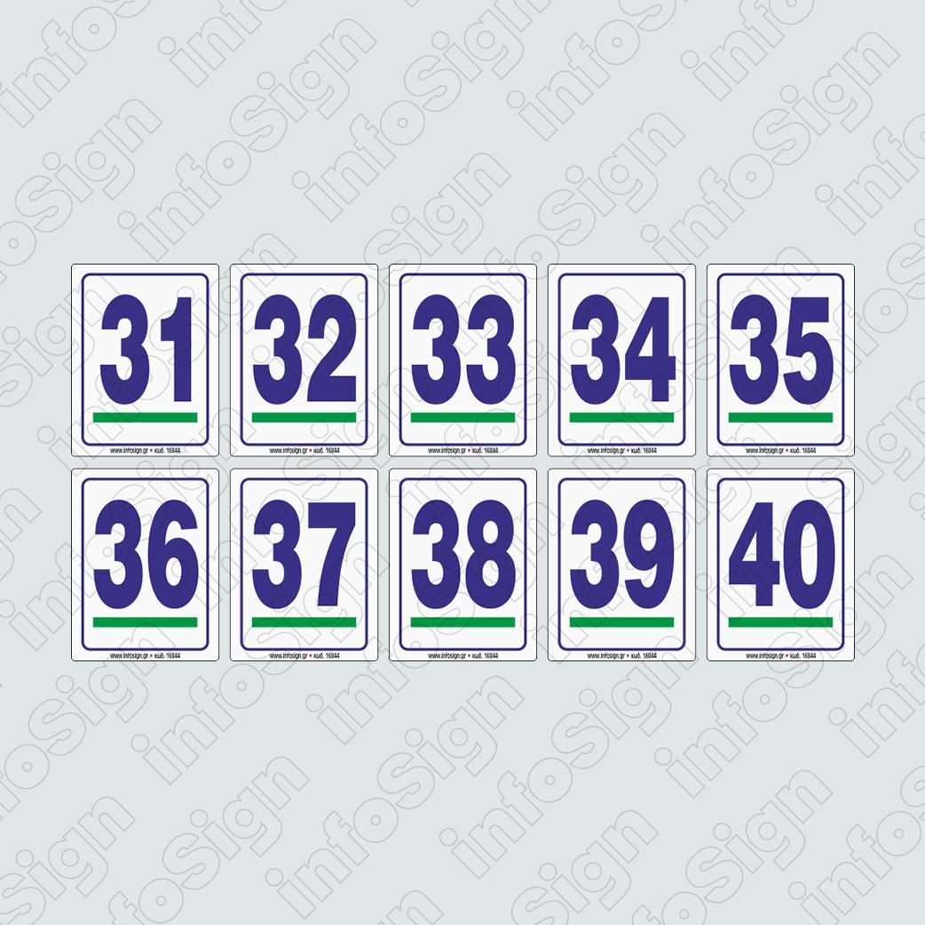 Αριθμοί σε Σταντάκια Πλεξιγκλάς (10 Τεμάχια)