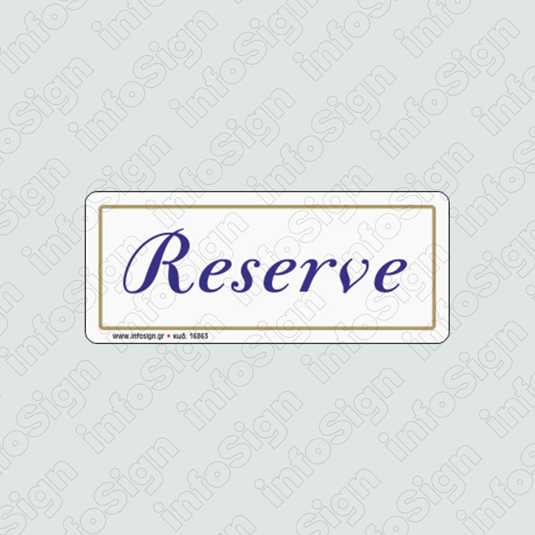 Σταντάκι Reserve