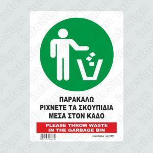 Παρακαλώ Τα Σκουπίδια Μέσα Στον Κάδο