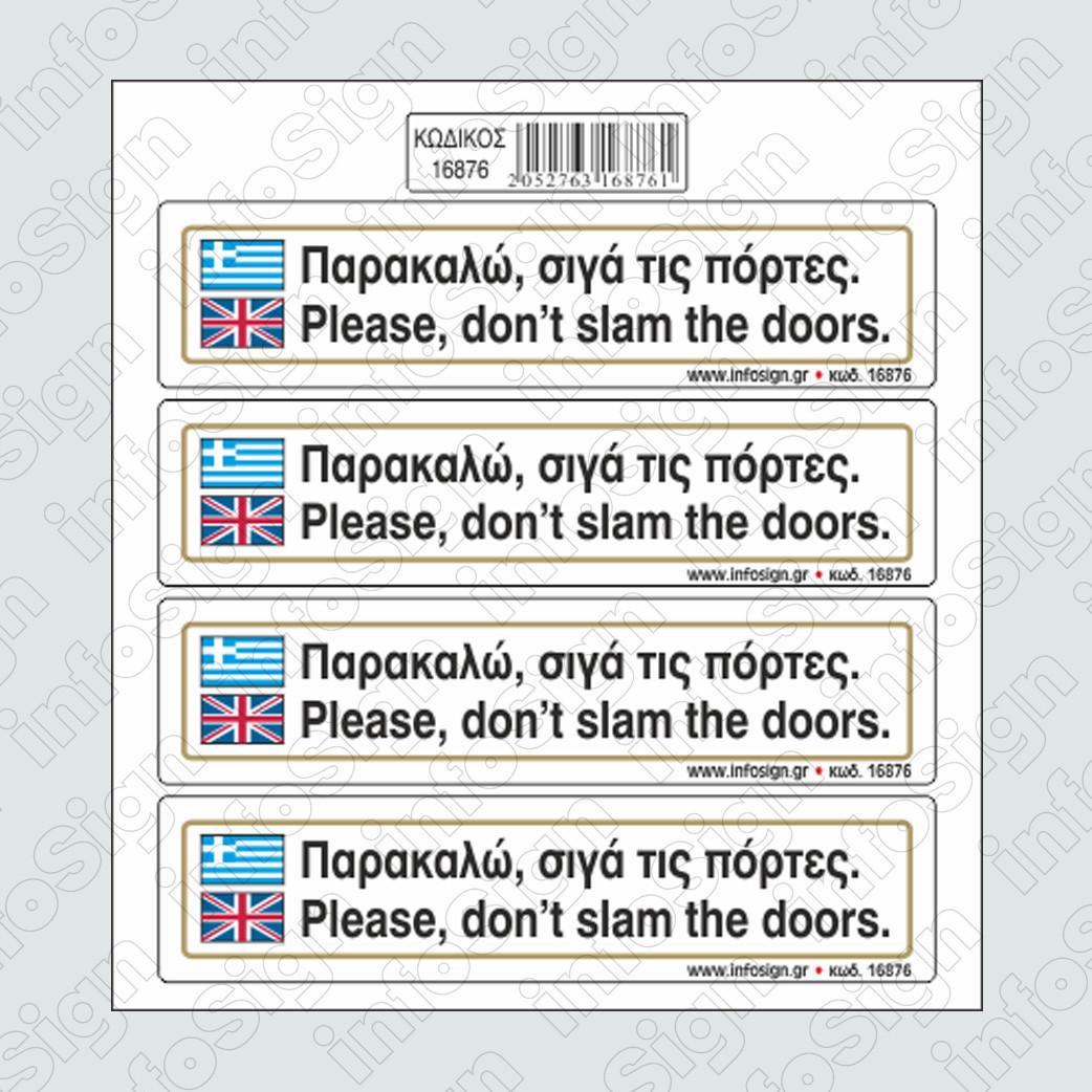 παρακαλώ σιγά τις πόρτες