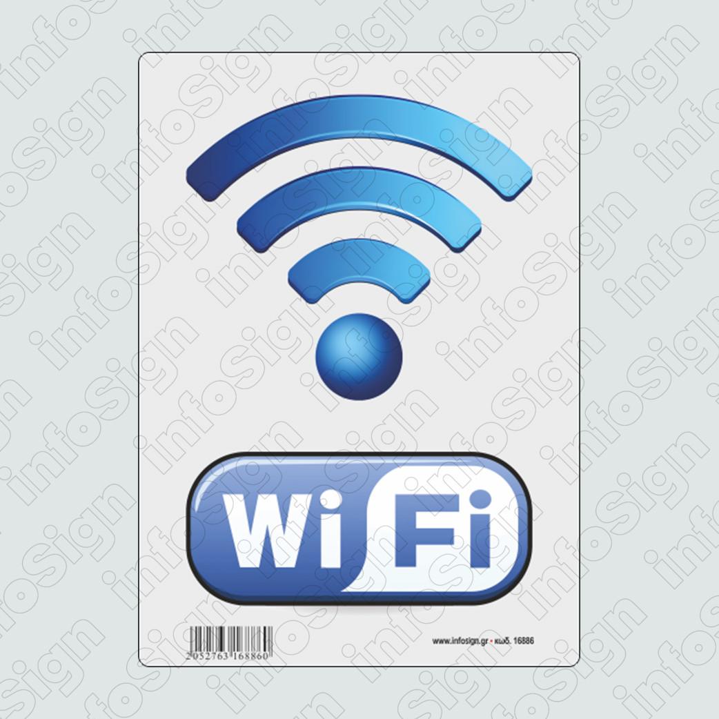 Επιγραφή Wi-Fi
