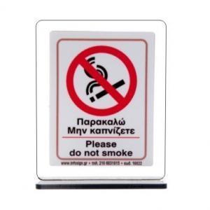 Σταντάκι Πλεξιγκλάς Απαγορεύεται το Κάπνισμα