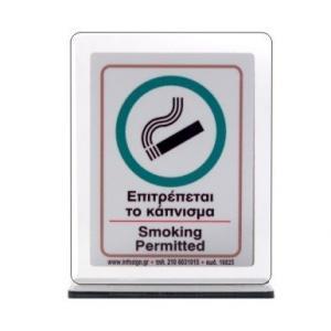 Σταντάκι Πλεξιγκλάς Επιτρέπεται το Κάπνισμα