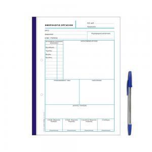 Διπλότυπο Ημερολόγιο Εργασιών