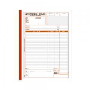 Διπλότυπο Δελτίο Αποστολής - Τιμολόγιο Πώλησης (20x28)