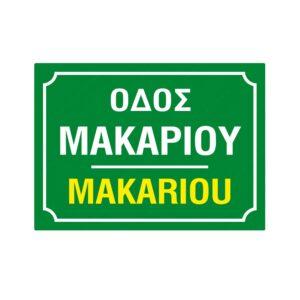 Πινακίδα οδού Πράσινη Πινακίδα οδού Πράσινη