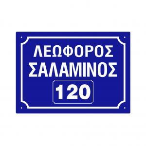 Πινακίδα οδού μπλέ 25x35