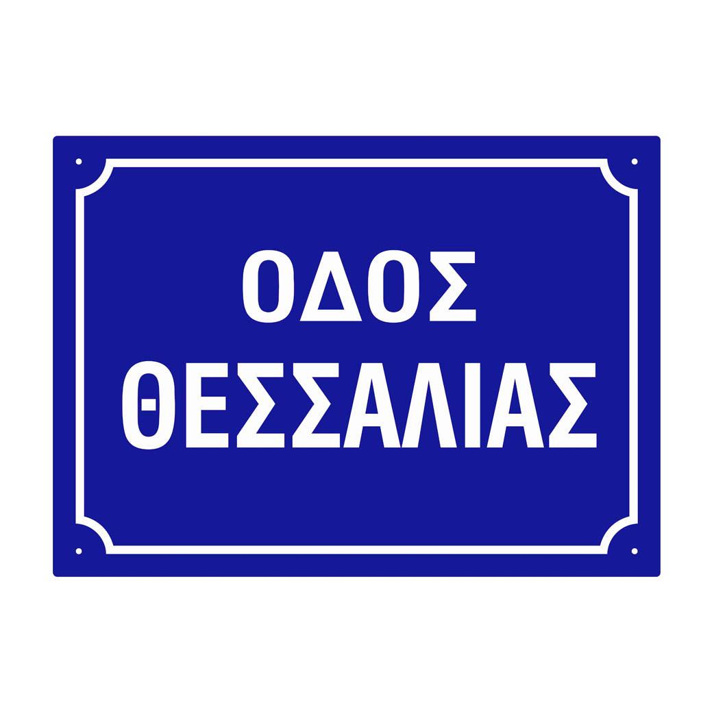 Πινακίδα οδού μπλέ 29x40