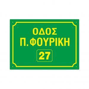 Πινακίδα οδού πράσινη 25x35