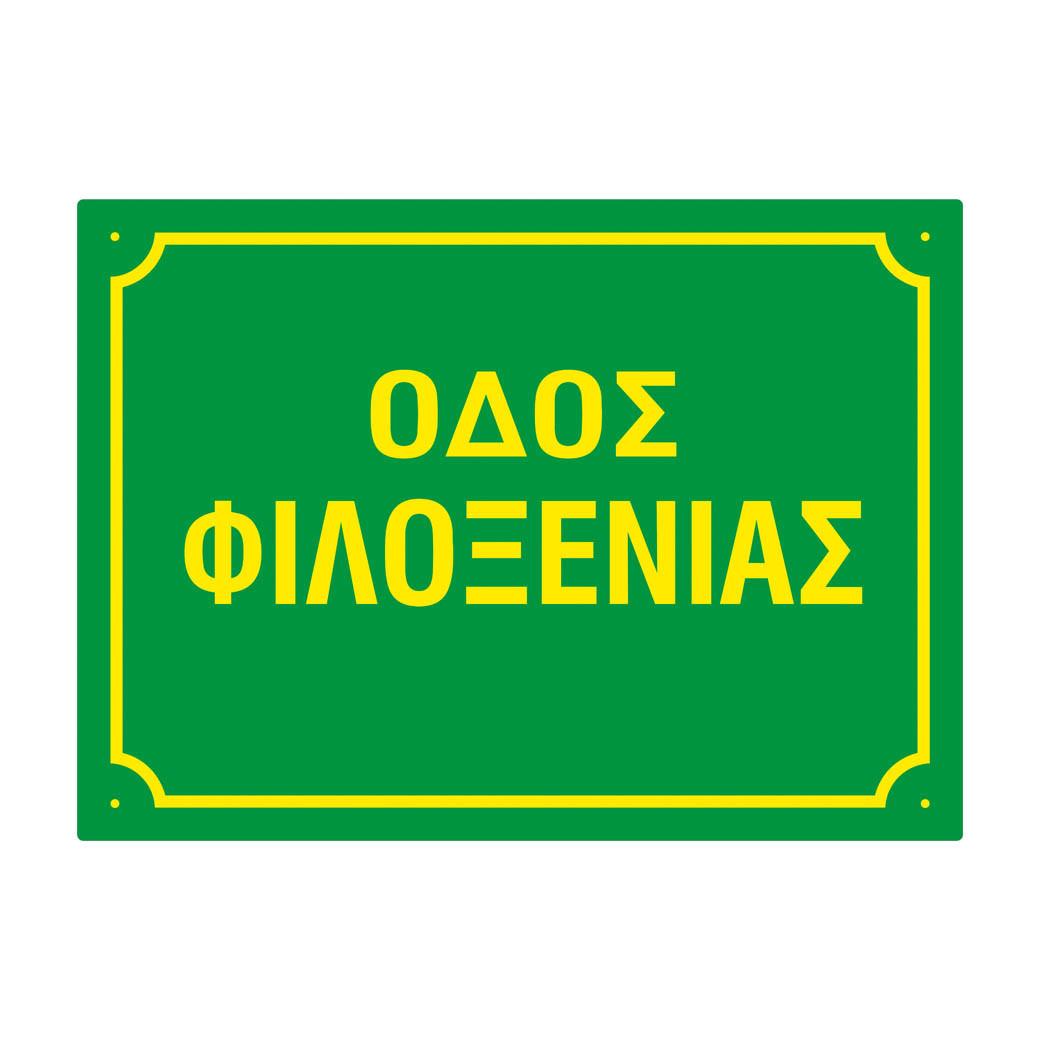 Πινακίδα οδού πράσινη 29x40