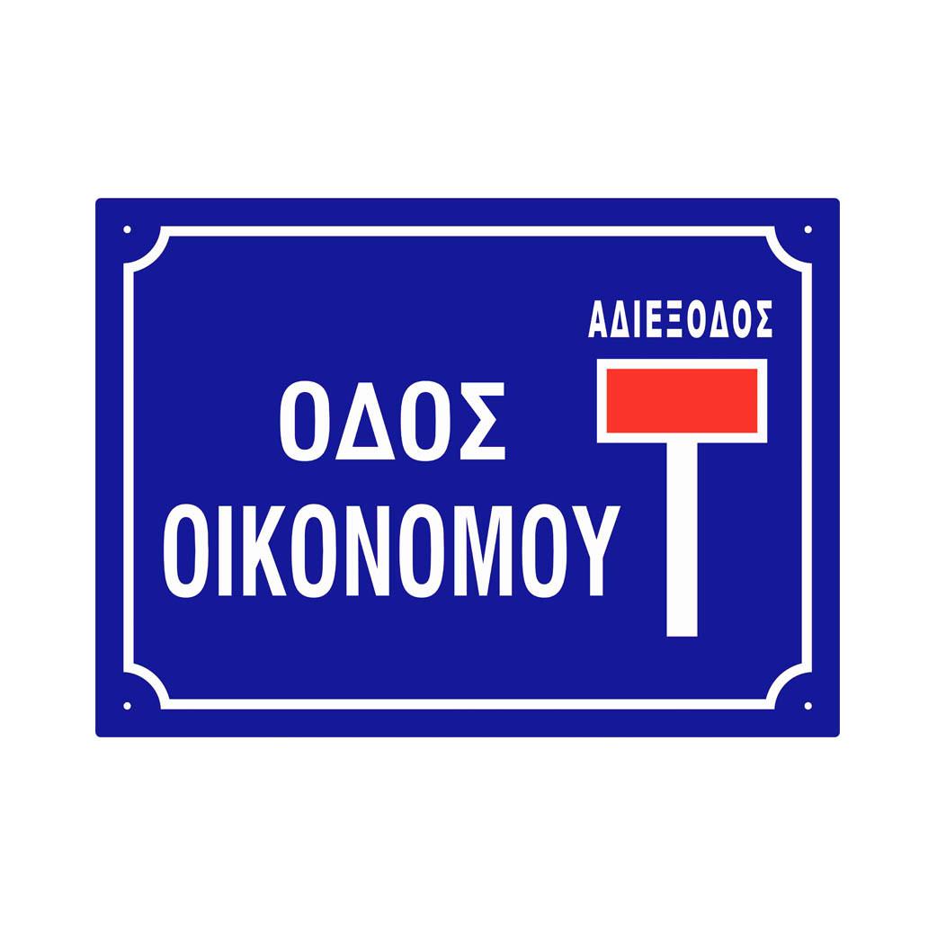 """Πινακίδα οδού """"αδιέξοδος"""""""