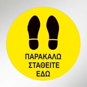 Αυτοκόλλητο Ασφαλείας Δαπέδου
