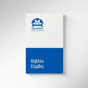 Book service με εκτύπωση