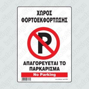 Απαγορεύεται το Παρκάρισμα (Χώρος Φορτοεκφόρτωσης) / No Parking