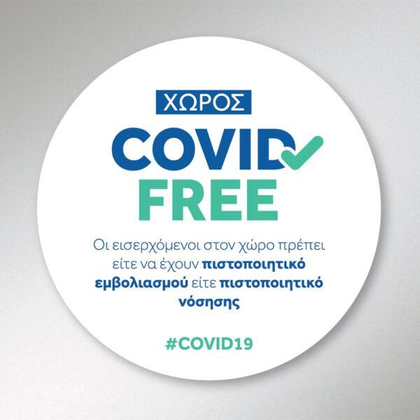 Αυτοκόλλητο Χώρος Covid Free