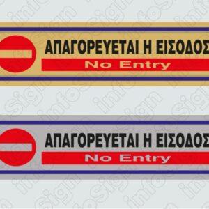 Απαγορεύεται Η Είσοδος/ No Entry