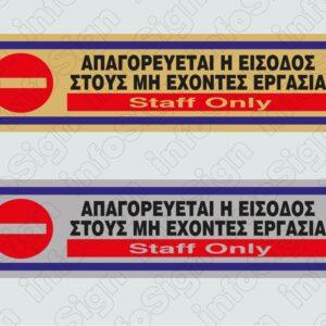 Απαγορεύεται η είσοδος στους μη έχοντες εργασία / Staff Only