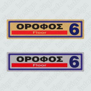 Όροφος 6 / Floor 6