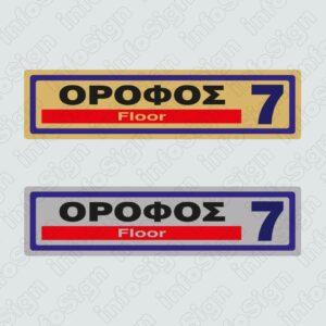Όροφος 7 / Floor 7