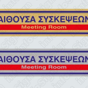 Αίθουσα συσκέψεων / Meeting room