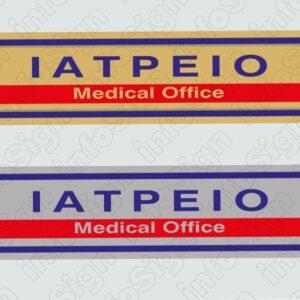 Ιατρείο / Medical Office